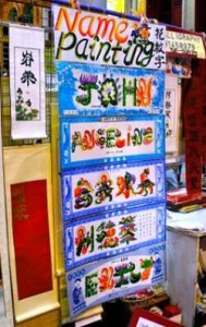 singapore-chinatown-chinese-new-year-namepainting