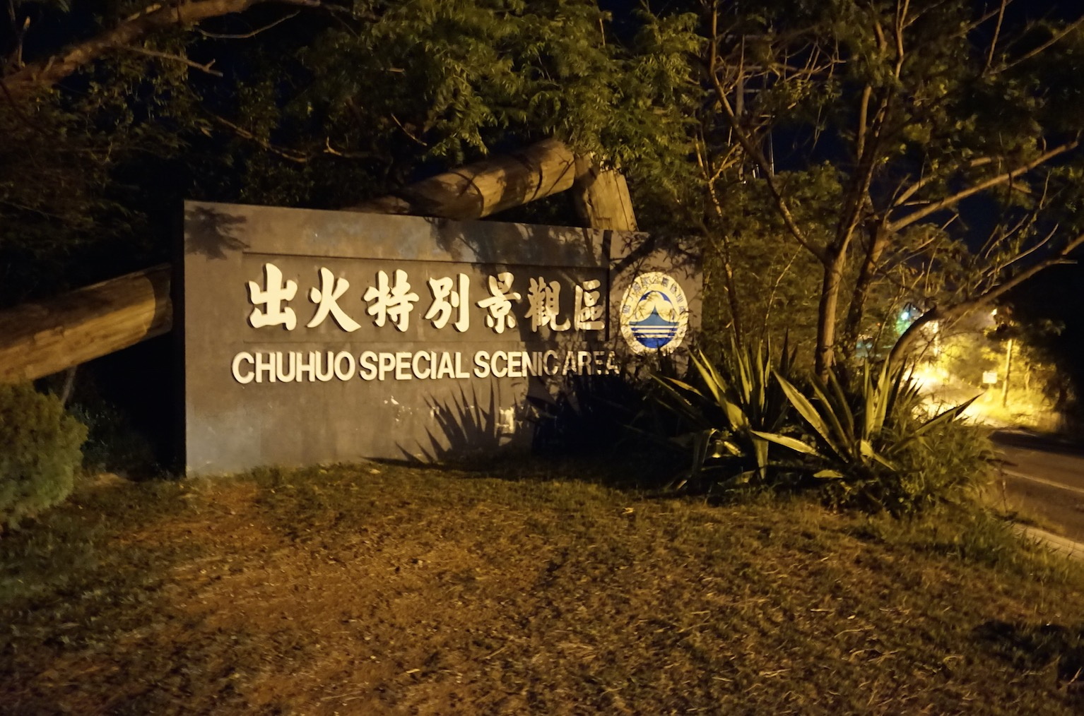 kenting-chuhuo-area